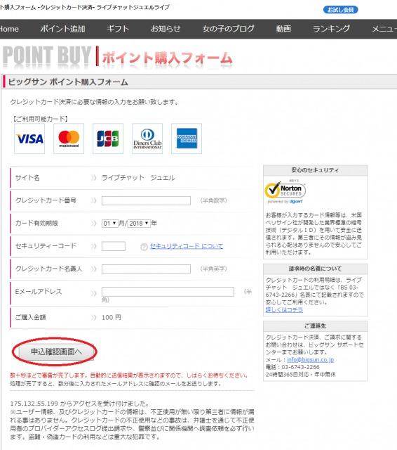 jwel_creditform