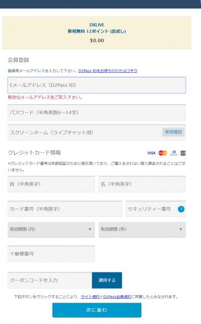 dxlive_kaiintouroku