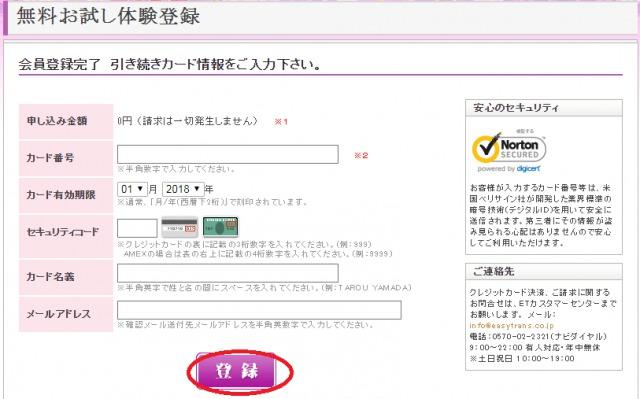 chatpia_creditnyuuryoku