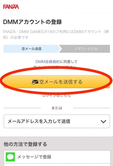 fanzaメール送信